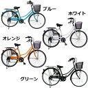 【全品送料無料】21Technology 【MCA-266】LEDオートライト★2014最新モデルママチャリ・シティサイクル シマノ製6段ギア付きじてんしゃ 自転車