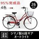 【MCA266】2018年新型 ママチャリ 折りたたみ自転車...