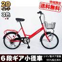 【SK206-2018】自転車 小径車 ミニベロ 20インチ...