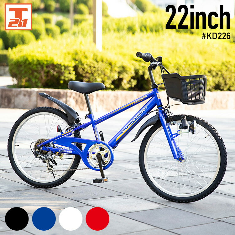 全品ポイント2倍+300円OFFクーポン子供用マウンテンバイク22インチ|送料無料子供用自転車95%