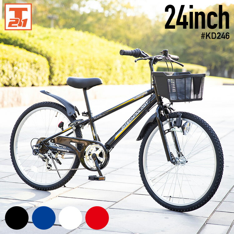 全品ポイント2倍+300円OFFクーポン子供用マウンテンバイク24インチ|送料無料子供用自転車95%