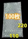 長3封筒対応エアーキャップ袋 110×220mm「100枚」 エアキャップ エアパッキン 緩衝材 梱包 発送 梱包資材 梱包材