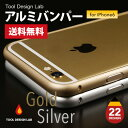 送料無料 iPhone6・iPhone6S・iPhone7対応 アルミニウム製 ガードバンパー / ゴールド(金)or シルバー(銀)/アイフォン6メタルバンパー/iPhoneカバーケース/今だけポイント5倍