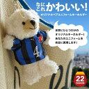 卒団・卒業記念品・自分のユニフォームを着たクマのぬいぐるみキーホルダー(ストラップ)/オリジナルデザ