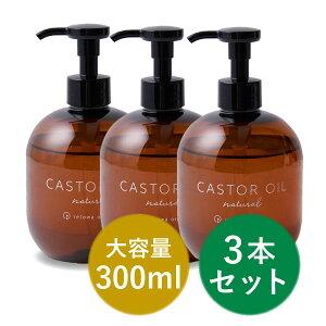 キャスターオイル 3本セット ひまし油 300ml 無添加