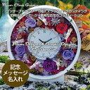 プリザーブドフラワー 時計 敬老の日 ギフト 名入れ 還暦祝い 喜寿祝い ボックス 結婚祝い ウェディング  おしゃれ 贈呈品 花時計 丸型ホワイト 送料無料