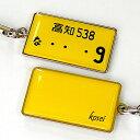 ショッピング三菱 ナンバープレート ナンバー キーホルダー・ストラップ プレゼント 黄色ナンバー スチールタイプネコポス送料無料(代引きは送料無料対象外)誕生日・父の日・記念日・プレゼント ギフト 贈り物