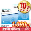 ★【P10倍】【送料無料】メダリストプラス×2箱セット/ボシ...