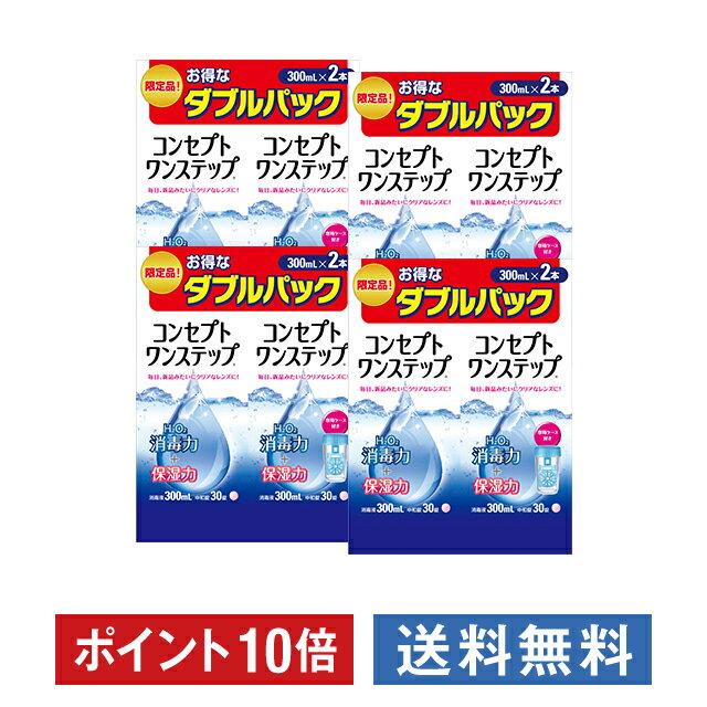ポイント10倍コンセプトワンステップダブルパック(300ml×2本)×4箱セットAMO洗浄液保存液消