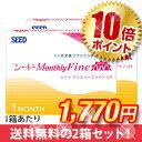 ★【P10倍】【送料無料】マンスリーファインUV×2箱セット...
