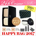 【24hコスメ公式】ハッピーバッグ2017 ナチュラピュリファイ研究所 24h cosme