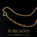 あす楽対応国産純金スクリューチェーン(42cm)国産品 ゴールドネックレス 24金 イエ