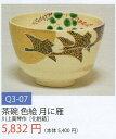 【茶道具】色絵月に雁茶碗川上真琴作 化粧箱