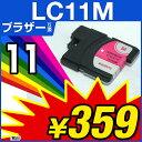 【1年保証】 ブラザー互換インク LC11M IC LC11 11M 11 11マゼンタ プリンターインク カートリッジ インキ 【RCP】【10P02Mar14】