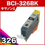 【1年保証】 キャノン互換インク BCI-326BK ICチップ付 BCI326 326BK 326 326黒 326ブラック プリンターインク カートリッジ インキ 【RCP】【10P02Mar14】