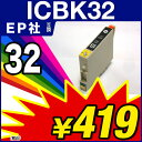 【1年保証】 エプソン互換インク ICBK32 ICチップ付 IC32 32BK 32 32黒 32ブラック ヒマワリ ひまわり プリンターインク カートリッジ インキ 【RCP】【10P02Mar14】