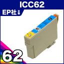 【安心の1年保証】 インクカートリッジ エプソン ic62 互換インク ICC62 ICチップ付 IC62 62C 62 62 シアン クリップ くりっぷ プリンターインク カートリッジ インキ 【RCP】【10P02Mar14】