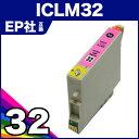 【1年保証】 エプソン互換インク ICLM32 ICチップ付 IC32 32LM 32 32ライトマゼンタ ヒマワリ ひまわり プリンターインク カートリッジ インキ 【RCP】【10P02Mar14】