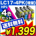 【送料無料/1年保証】 ブラザー 純正 互換インク LC17-4PK(増量) 4色セット LC17 17BK 17C 17M 17Y 17 4PK 4色 LC17BK LC17XLC LC17CLM..