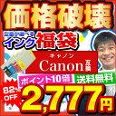 【キャノン インク福袋/送料無料/ポイント10倍】 型番 セットが選べます。 激安 canon キヤノン CANON 純正 互換 プリンターインク インク インクカートリッジ BCI-321+320 BCI-326+325/6mp BCI-3E BCI-7E+9 bci-326 bci-7e bci-321 【マラソン201405_送料無料】