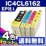 ������̵��/1ǯ�ݾڡ� IC4CL6162 4�����å� ��IC���å��ա� �������ȥ�å� ���ץ��� IC62 �ߴ� ���� EPSON IC61 61BK 61 IC62 62C 62M 62Y 62 4�� ����å� ����ä� ��ǯɮ ICBK61 ICC62 ICM62 ICY62 �ץ������ ��RCP�ۡ�10P02Mar14��