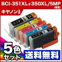 【送料無料/1年保証】 キャノン BCI-351XL+350XL/5MP (増量タイプ) 【ICチップ付】 キヤノン canon インク インクカートリッジ プリンターインク PIXUS MX-923,MG-5430,MG-5530,MG-6330,MG-6530, iX-6830,MG-7130, iP-7230, iP-8730