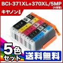 BCI-371XL+370XL/5MP:マルチパック(大容量)5色【ICチップ付】 【メール便送料無料/1年保証】キヤノン 371 370 canon キャノン インク インクカートリッジ プリンターインク PIXUS MG7730F,PIXUS MG7730,PIXUS MG6930,PIXUS MG5730【05P03Dec16】