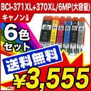 BCI-371XL+370XL/6MP:マルチパック (大容量)6色【ICチップ付】 【メール便送料無料/1年保証】キヤノン 371 370 canon キャノン インク インクカートリッジ プリンターインク PIXUS ピクサス MG7730F,PIXUS MG7730,PIXUS MG6930【05P03Dec16】