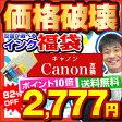 【キャノン インク福袋/送料無料/ポイント10倍】 型番 セットが選べる 激安 canon キヤノン CANON 純正 互換 プリンター インク カートリッジ BCI-321+320 BCI-326+325/6mp BCI-3E BCI-7E+9 bci-326 bci-7e bci-321