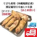 【てびち煮用】豚足縦切り加工6個入×6袋(箱入り)(チマグー) 沖縄てびち煮(豚足煮)は豚足の縦切り(ちまぐー)も定番‼コトコト煮込んでプルンプルン食感になります。【生冷凍肉】