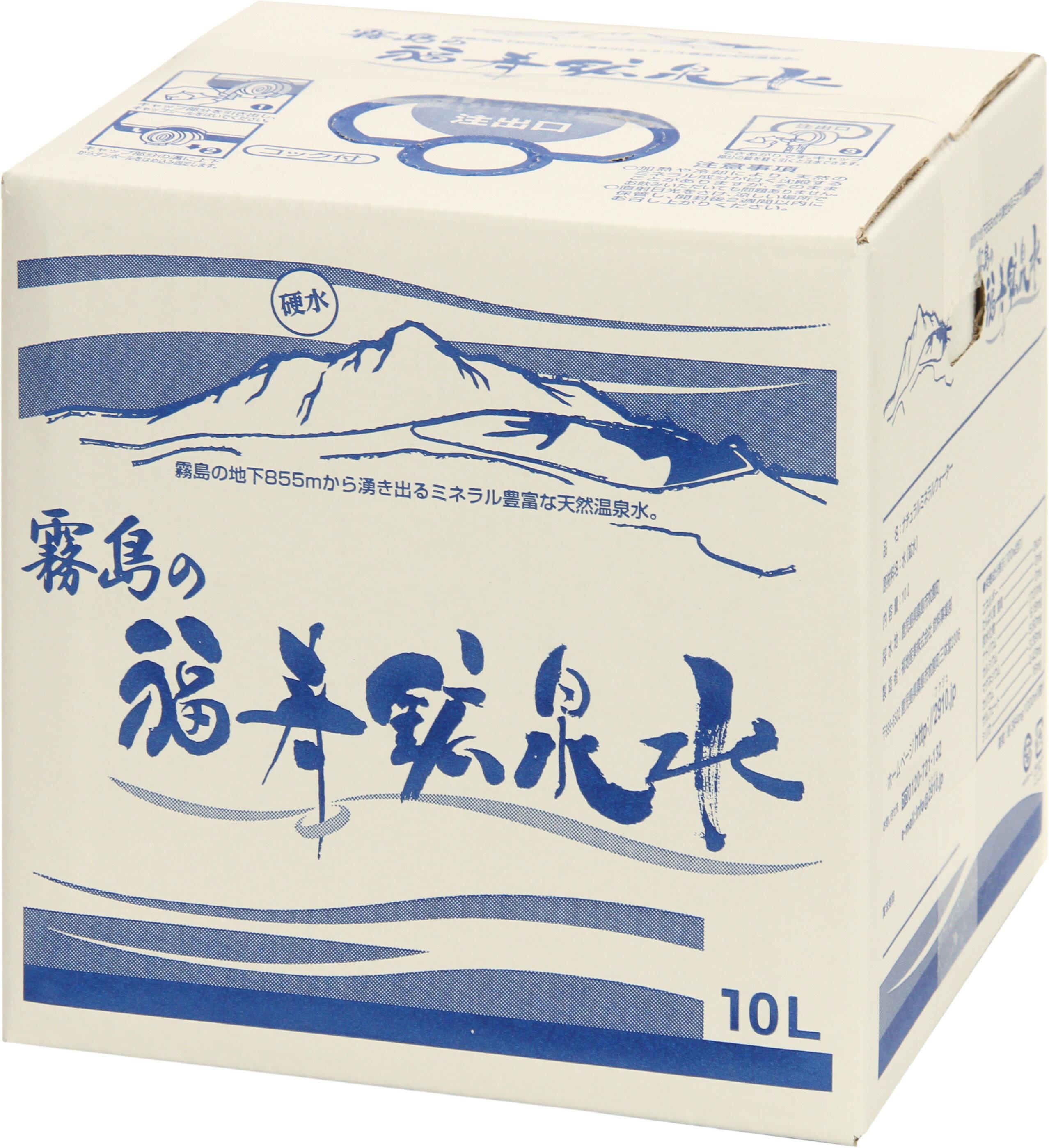 【送料無料】霧島の福寿鉱泉水 10Lバッグインボ...の商品画像