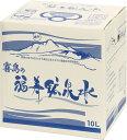 霧島の福寿鉱泉水 10Lバッグインボックス(BIB) 天然温泉水(硬水、シリカ水)