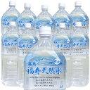 霧島の天然水 2Lペットボトル×10本箱...