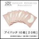【まつげエクステ】下まつ毛保護【アイパッチ】10袋 20枚