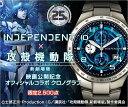 ★ INDEPENDENT × 攻殻機動隊 新劇場版 映画公開記念オフィシャルコラボクロノグラフ