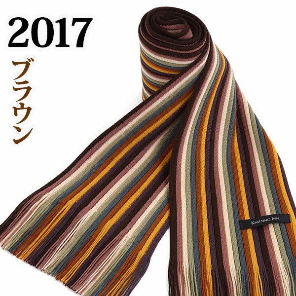 松井ニット技研 ミュージアム・ニットマフラー / ブラウン 【2017】/ テレビ 番組 特集