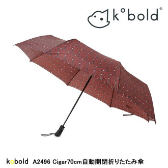 Folding umbrella Kobold Kobold A2496 / 70 cm cigar large format automatic opening and closing (folding auto open, automatic opening umbrella umbrella)