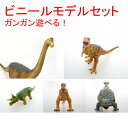Feh Burritt dinosaur figure skating dyna so vinyl model complete set (FDBS-001)