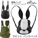 MORN CREATIONS Mohn creation RA-707 rabbit backpack