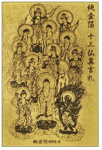 ● 純金箔押し 十三仏真言札 お札 お守り 厄除け