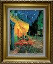 夜のカフェテラス ゴッホ 世界の名画 複製 デジタル版画 メジウム加工 画家 フィンセント・ファン・ゴッホ