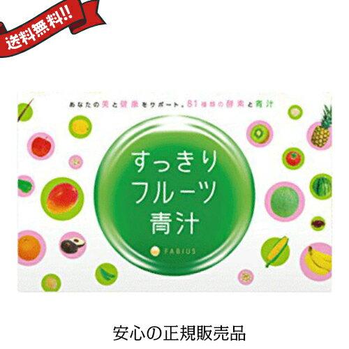 【楽天カード10倍】すっきりフルーツ青汁 30包 2箱セット