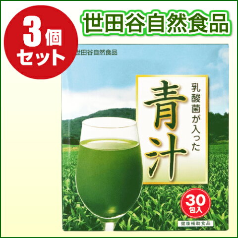 お得な3箱セット ゴクゴク飲める美味しい青汁 世田谷自然食品 乳酸菌が入った青汁 30包