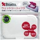【お得クーポン配布中】 【送料無料】乾燥を防ぎます ビタット(Bitatto) ウェットシートのフタ ホワイト DM便