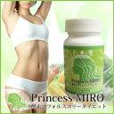 【ママ割5倍】Princess MIRO(プリンセスミロ) 酵素+フォルスコリー(フォースコリー)ダイエット 60粒