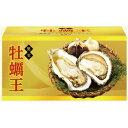 【楽天カード10倍】【ママ割5倍】牡蠣王 30袋 カキ にん...