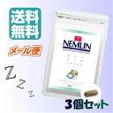 NEMLIN(ネムリン) 31粒 お得な3個セット