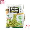 モロヘイヤヌードル 1袋(50g×2)12個セット つけ麺 冷麺 パスタ
