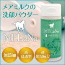 【送料無料】 MELeNa メレナ メアミルク洗顔パウダー 80g 02P03Dec16
