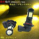 LEDフォグランプ HB4 36発 プロジェクター 搭載 フォグライト フォグ FOG【レモンイエロー 黄色 】1年保証 あす楽